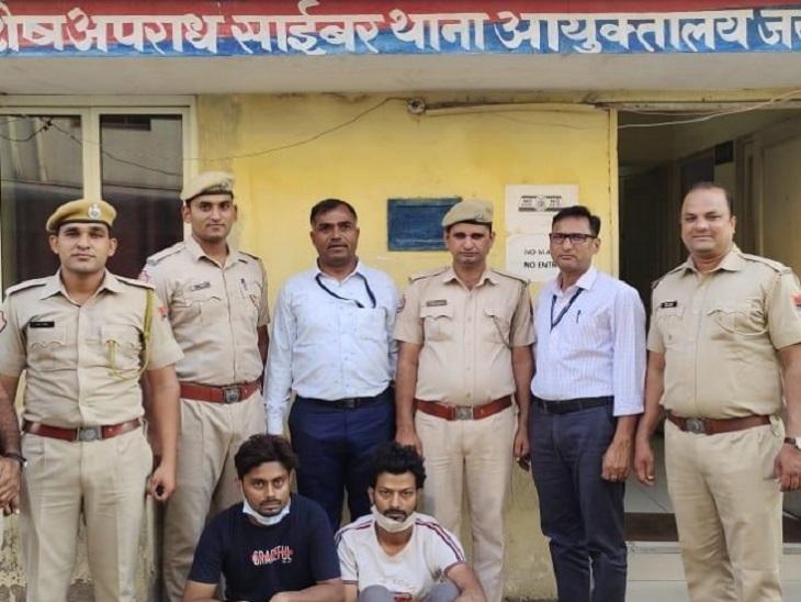 लखनऊ में बैठकर ठगों ने बैंक में मेल किया, फर्जी लेटर हेड से रुपए ट्रांसफर करवाए, दो गिरफ्तार|जयपुर,Jaipur - Dainik Bhaskar