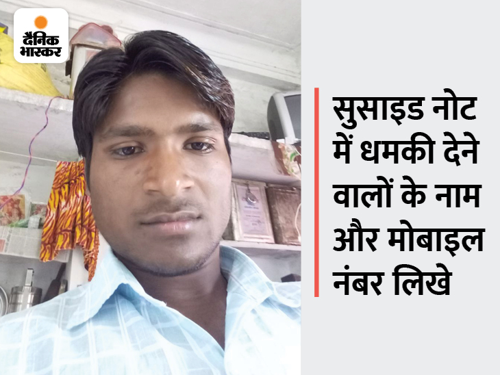 नोट में लिखा- लड़की ने फंसाया, रुपए नहीं दिए तो गुंडे लेकर आएगा और मार देगा|कोटा,Kota - Dainik Bhaskar