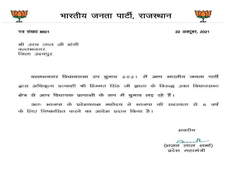 टिकट मांग चुके उदयलाल डांगी और भीण्डर की पत्नी दीपेन्द्र का 6 वर्ष के लिए निष्कासन, महामंत्री ने जारी किए आदेश|जयपुर,Jaipur - Dainik Bhaskar