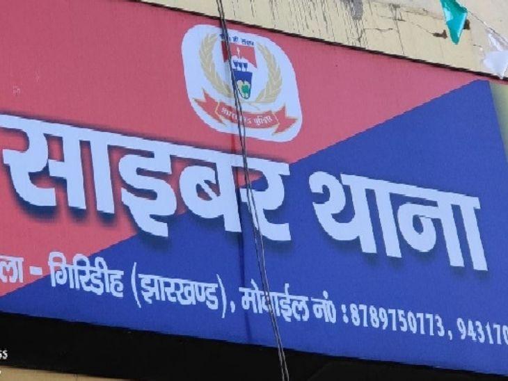 केरल पुलिस ने झारखंड पुलिस को दिया सरगना का ठिकाना, गिरफ्तारी में जुटी पुलिस|रांची,Ranchi - Dainik Bhaskar