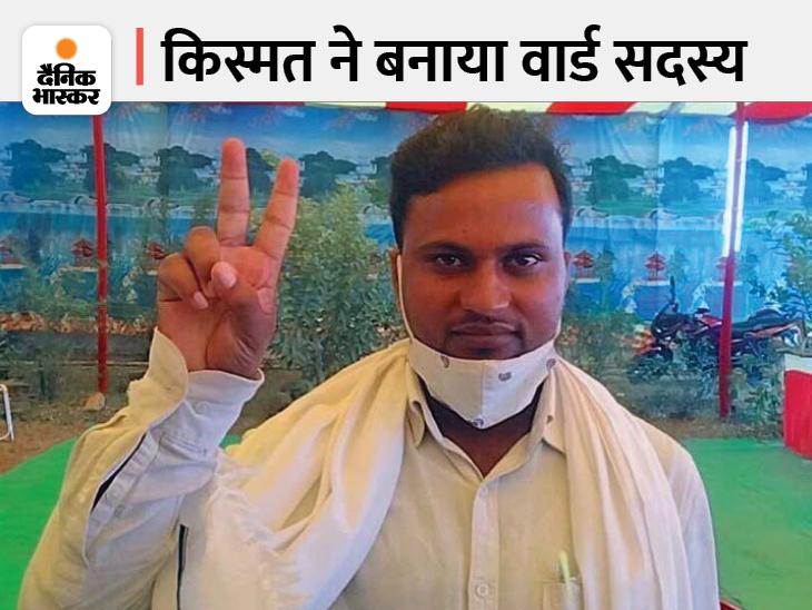 मुंगेरमें दो प्रत्याशियों का चुनावपरिणाम हुआ टाई, लॉटरीसे किया गया फैसला बिहार पंचायत चुनाव,Bihar Panchayat Election - Dainik Bhaskar