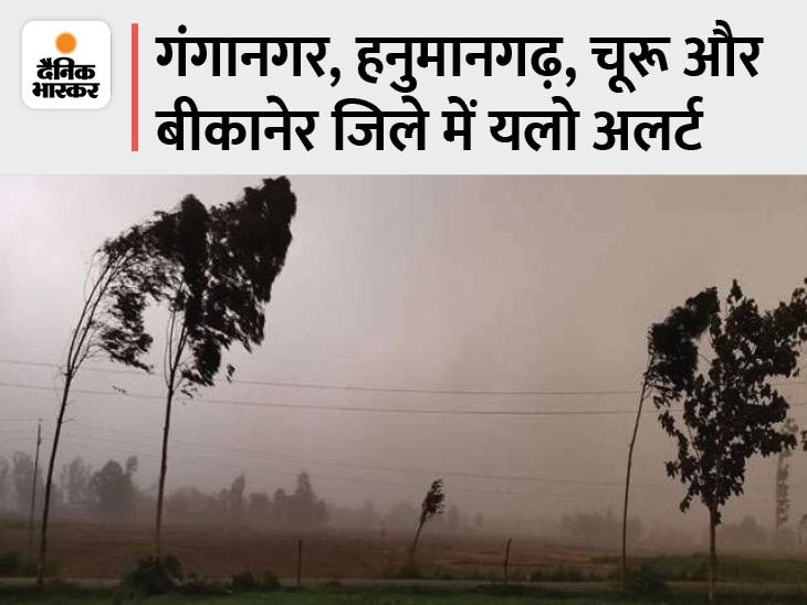 40-50 KM की स्पीड से चलेगी हवा, प्रदेश के चार जिलों में बिजली गिरने का भी अलर्ट|जयपुर,Jaipur - Dainik Bhaskar