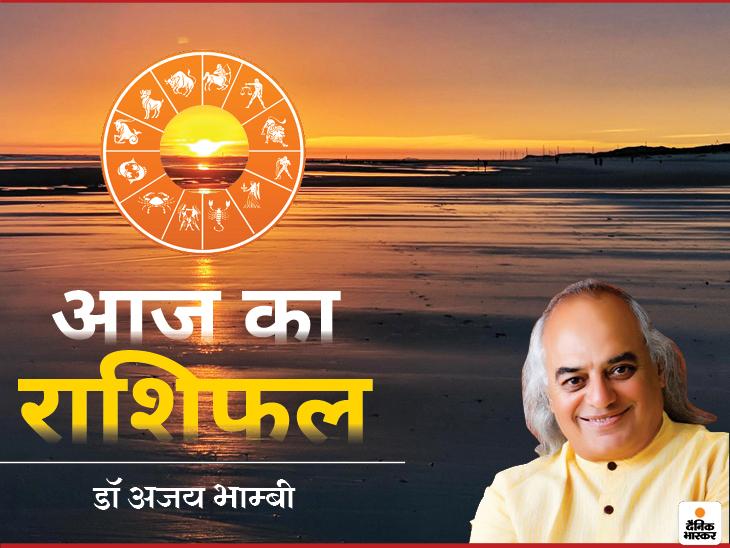 6 राशियों को मिलेगा सितारों का साथ, नौकरी और बिजनेस के लिए रहेगा फायदे वाला दिन|ज्योतिष,Jyotish - Dainik Bhaskar