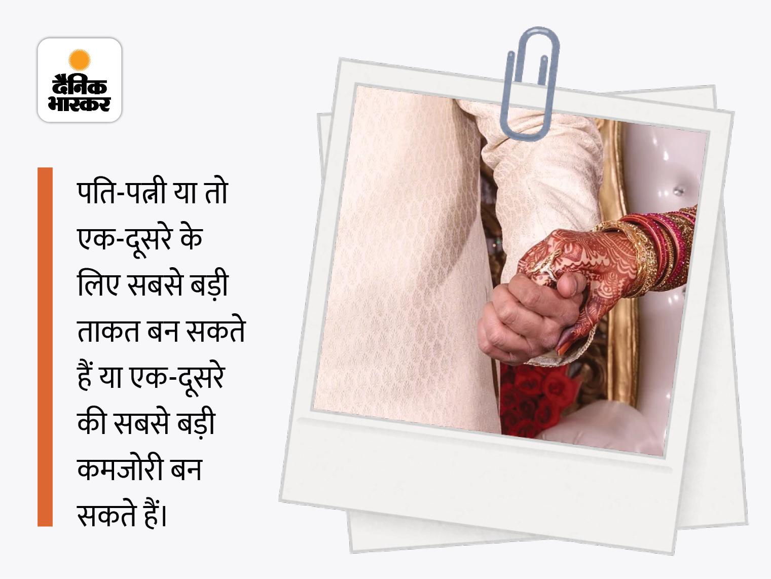 पति-पत्नी के रिश्ते में किसी विवाद में हार जीत के समान और जीत हार के समान होती है|धर्म,Dharm - Dainik Bhaskar