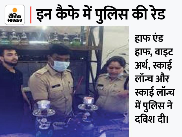 रायपुर के 4 हुक्का बार में पुलिस ने दी दबिश, रातभर में सैंकड़ों हुक्के जब्त|रायपुर,Raipur - Dainik Bhaskar
