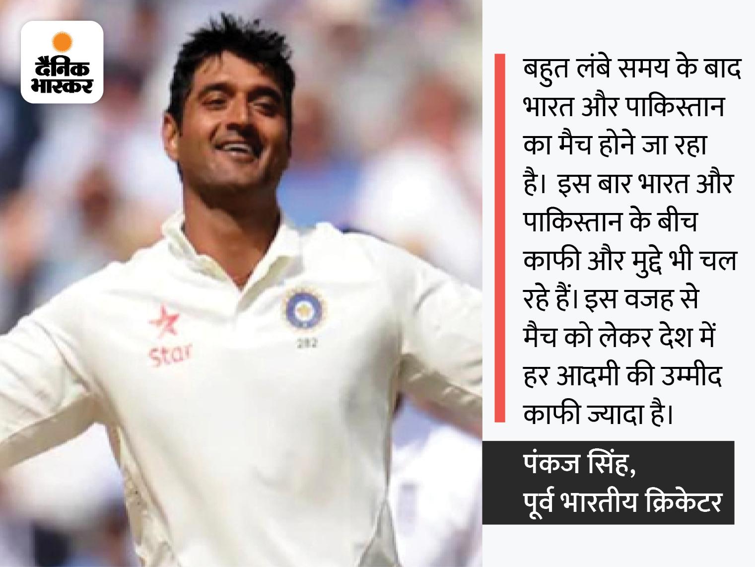 पूर्व भारतीय खिलाड़ी पंकज सिंह बोले- टी-20 वर्ल्ड कप में टीम इंडिया सबसे बेहतर|जयपुर,Jaipur - Dainik Bhaskar