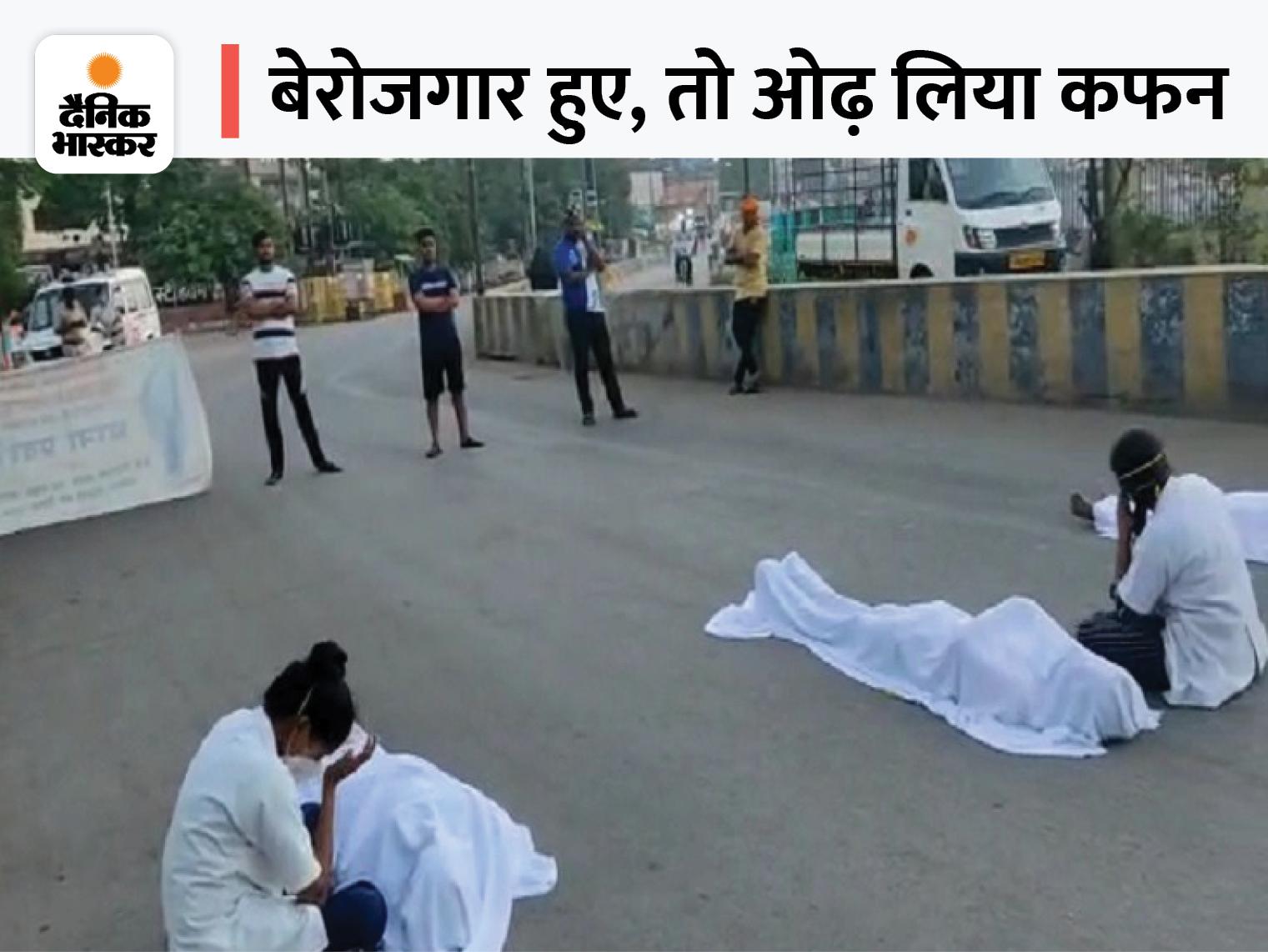 कफन ओढ़कर लेटे कोविड सेंटर से निकाले गए कर्मचारी, माथा पीटकर रोती रही महिलाएं, 30 गिरफ्तार|रायपुर,Raipur - Dainik Bhaskar