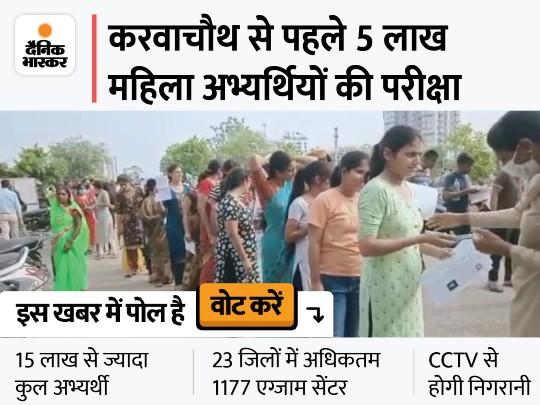 पहले चरण में गणित-रीजनिंग ने उलझाया लेकिन कट ऑफ ज्यादा जाने की संभावना, परीक्षा पूरी होते ही नेट चालू|जयपुर,Jaipur - Dainik Bhaskar