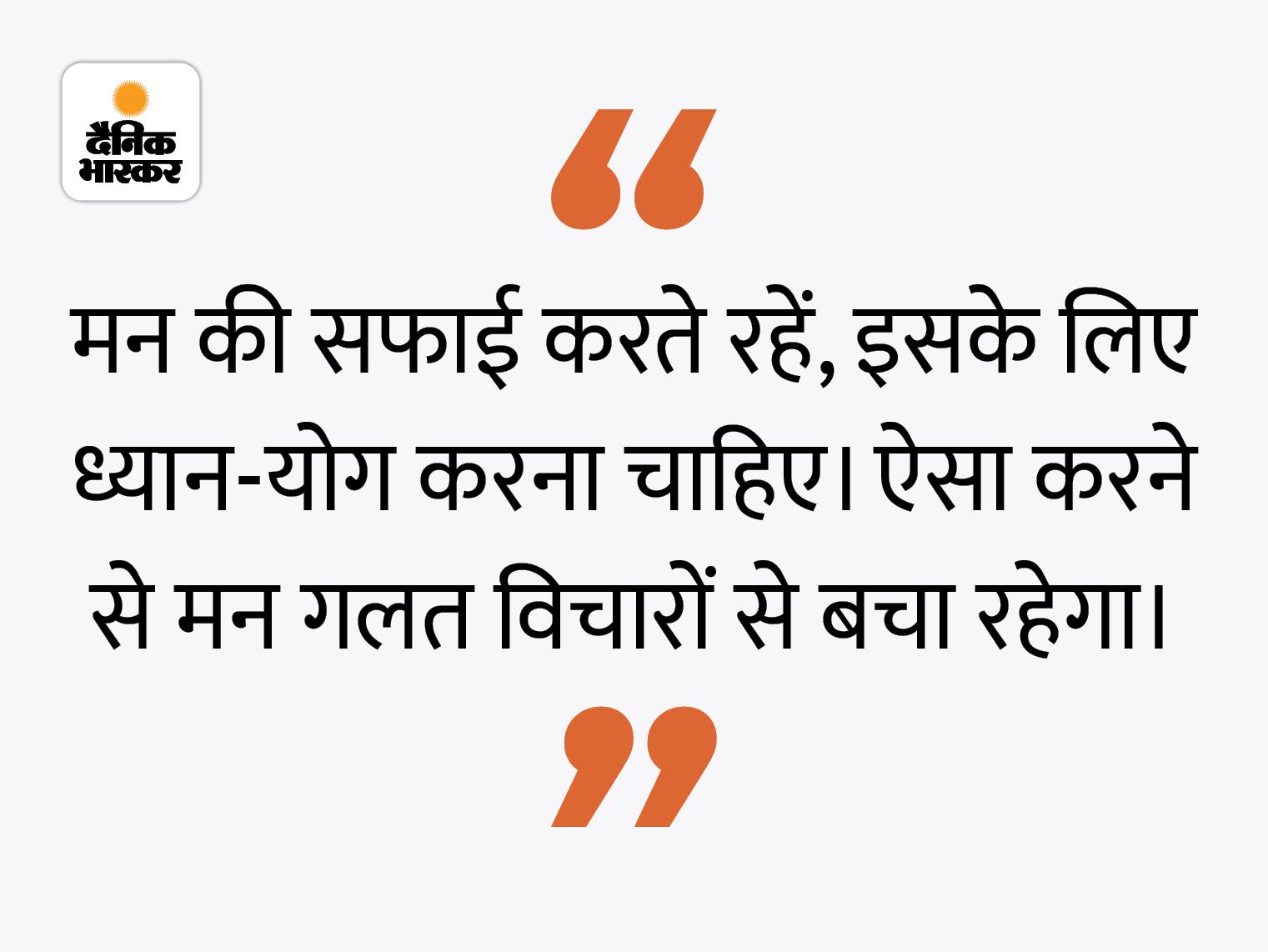 सारे बुरे विचार मन से ही उत्पन्न होते हैं, मन पर नियंत्रण रखें|धर्म,Dharm - Dainik Bhaskar