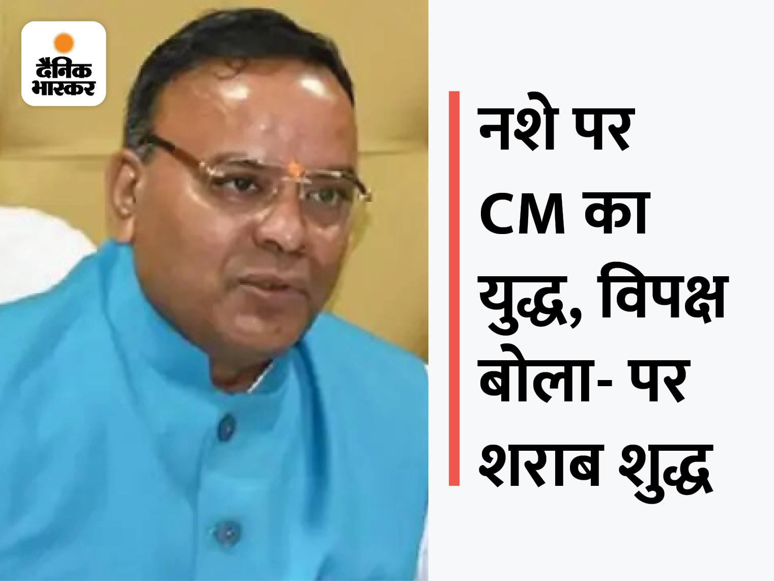 पूर्व CM बोले- शराब को शुद्ध मानती है सरकार; विधायक बोले- गांजा पत्ती नहीं, यहां तो टनों की जरूरत|रायपुर,Raipur - Dainik Bhaskar