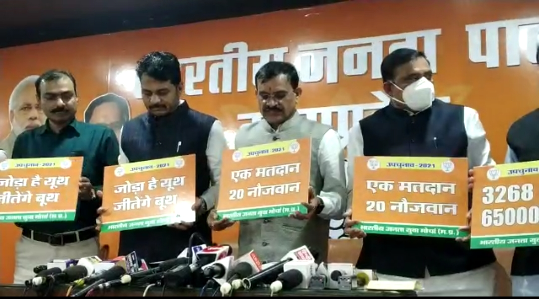 वीडी शर्मा बोले- भाजपा को ऐतिहासिक जीत, लोकतंत्र को मजबूती देगी युवा मोर्चा की पहल भोपाल,Bhopal - Dainik Bhaskar