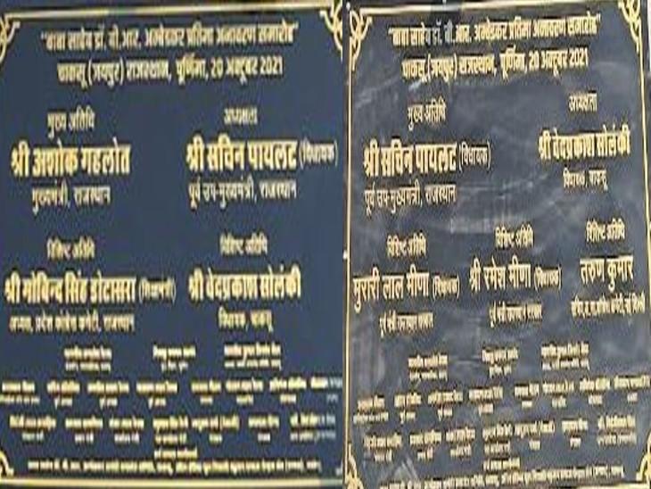 अंबेडकर की मूर्ति अनावरण पटि्टका पर 3 दिन पहले सीएम का नाम था, नहीं आए तो पायलट का लगा दिया|जयपुर,Jaipur - Dainik Bhaskar