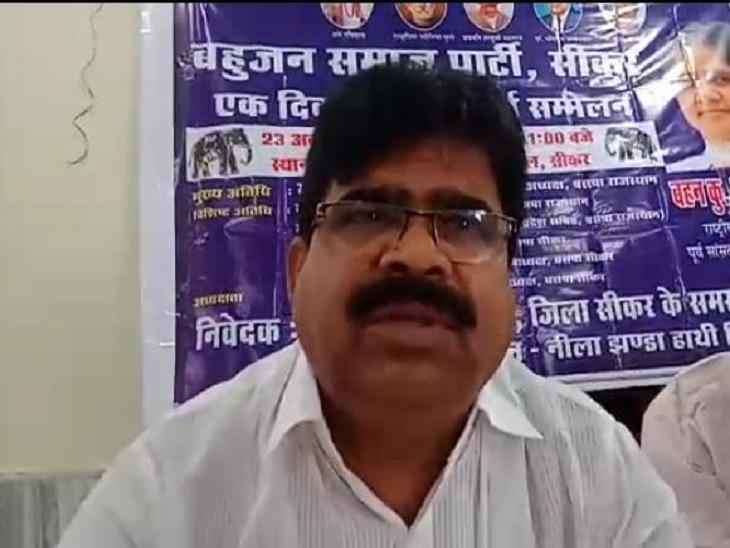 BSP प्रदेशाध्यक्ष बोले- दिवाली के बाद आएगा फैसला, इस बार टिकाऊ उम्मीदवारों को देंगे टिकट|सीकर,Sikar - Dainik Bhaskar