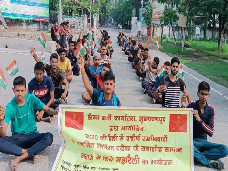 9 महीने से नहीं हुआ एग्जाम, लंबित परीक्षा जल्द करवाने की गुहार लगाई|मुजफ्फरपुर,Muzaffarpur - Dainik Bhaskar