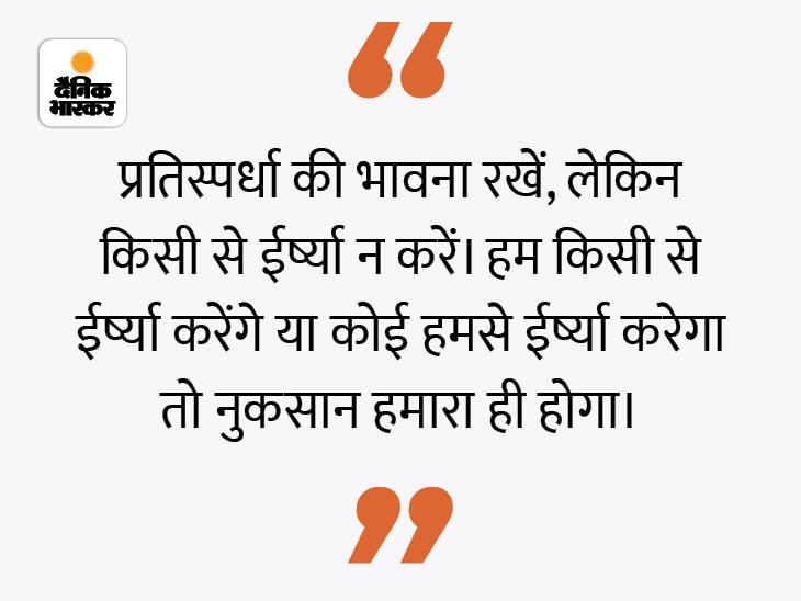 ईर्ष्या की वजह से हमारी उन्नति रुक जाती है, इस बुराई से बचें|धर्म,Dharm - Dainik Bhaskar