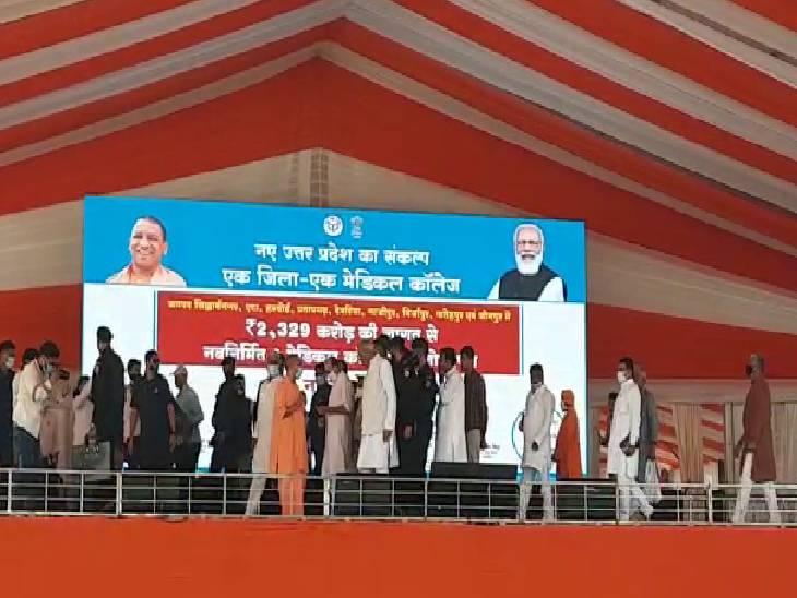 PM के कार्यक्रम की तैयारियों का लिया जायजा, कल यहीं से पीएम करेंगे 9 मेडिकल कॉलेज का लोकार्पण|सिद्धार्थनगर,Siddharthnagar - Dainik Bhaskar