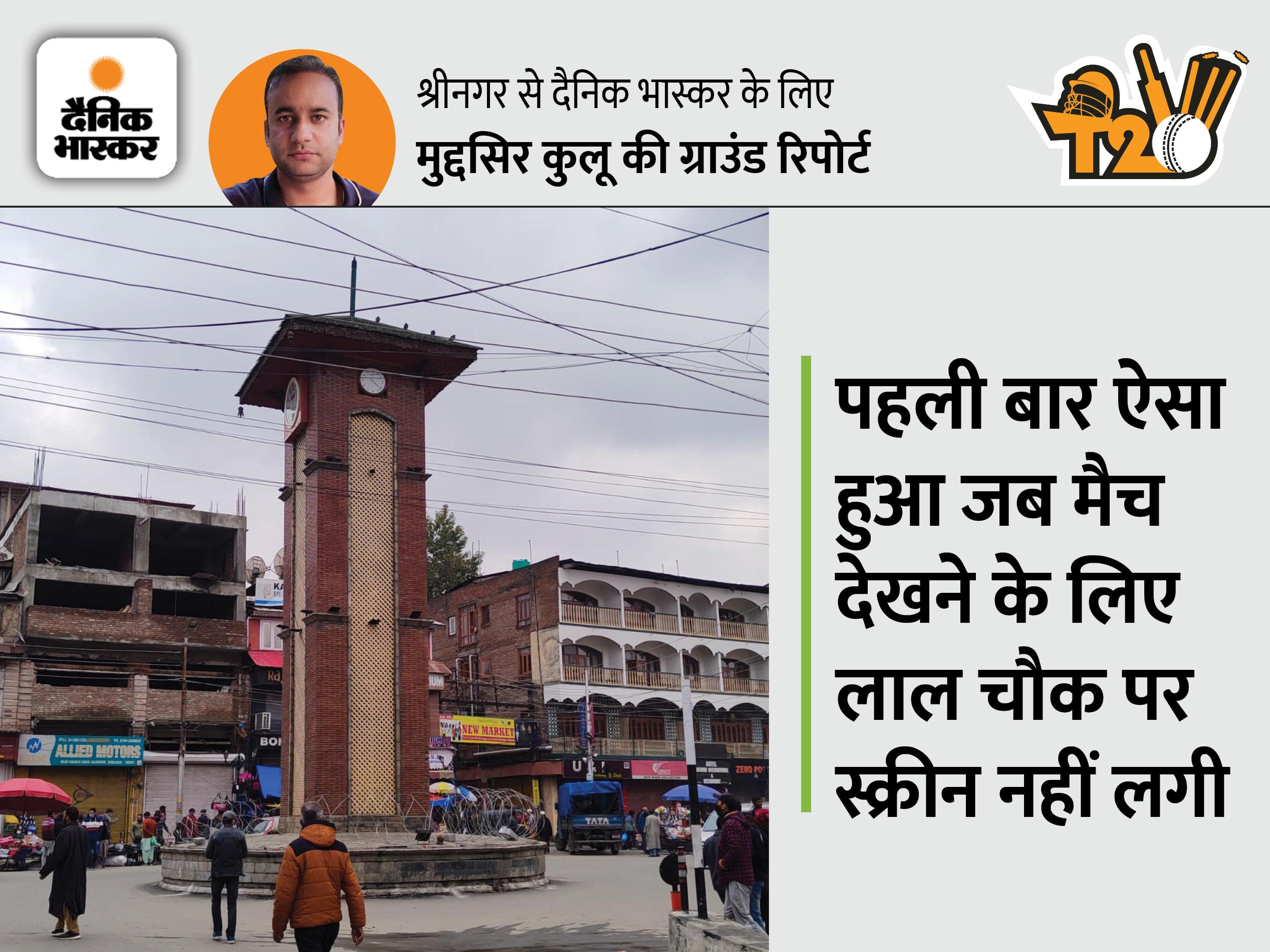 एक भी बिग स्क्रीन नहीं, लाल चौक भी खाली; कर्फ्यू-गृहमंत्री की यात्रा और मौसम ने बिगाड़ा मैच का रोमांच देश,National - Dainik Bhaskar