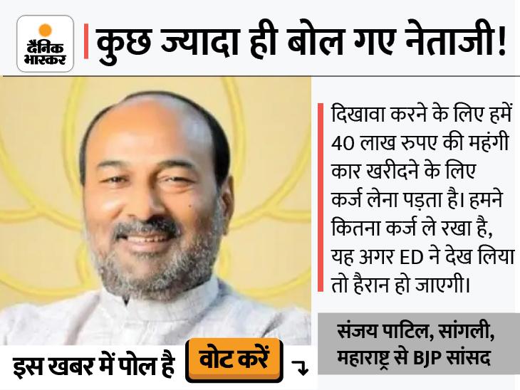 मॉल के उद्घाटन पर संजय पाटिल ने कहा- ED मुझपर छापा नहीं डालेगी, क्योंकि मैं BJP का सांसद हूं... देश,National - Dainik Bhaskar