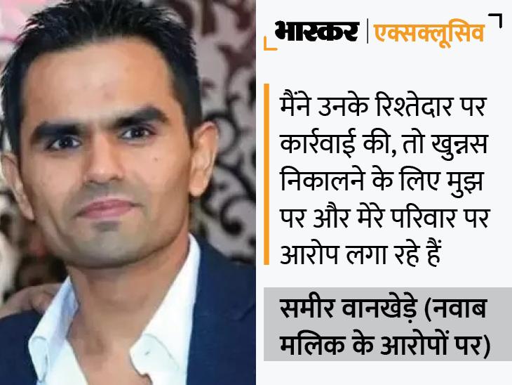 नवाब मलिक को वानखेड़े की दो टूक- मुझे वर्दी राष्ट्रपति से मिली; इसे उतार पाना किसी के बस का नहीं देश,National - Dainik Bhaskar