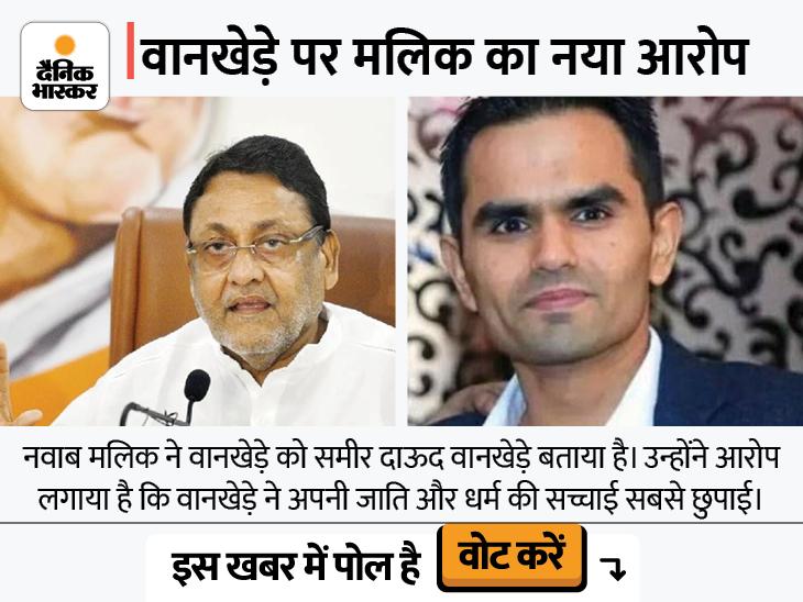 नवाब मलिक का आरोप- वानखेड़े ने अपना धर्म और जाति छिपाई; पत्नी का जवाब- मेरे पति जन्म से हिंदू देश,National - Dainik Bhaskar