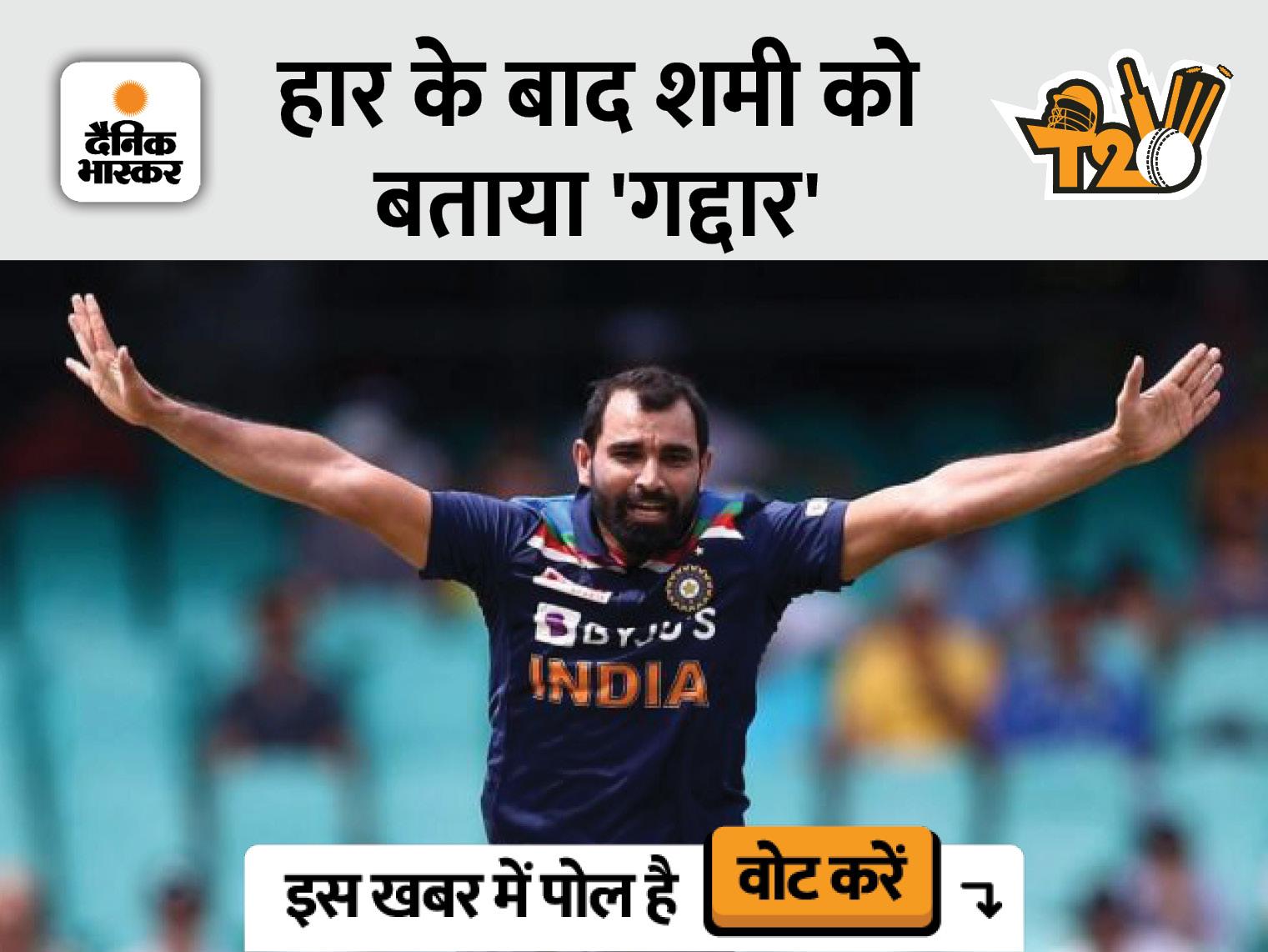 PAK से मिली हार के बाद सोशल मीडिया यूजर्स उन्हें गालियां दे रहे, बचाव में आगे आए सहवाग-ओवैसी टी-20 वर्ल्ड कप,T20 World Cup - Dainik Bhaskar