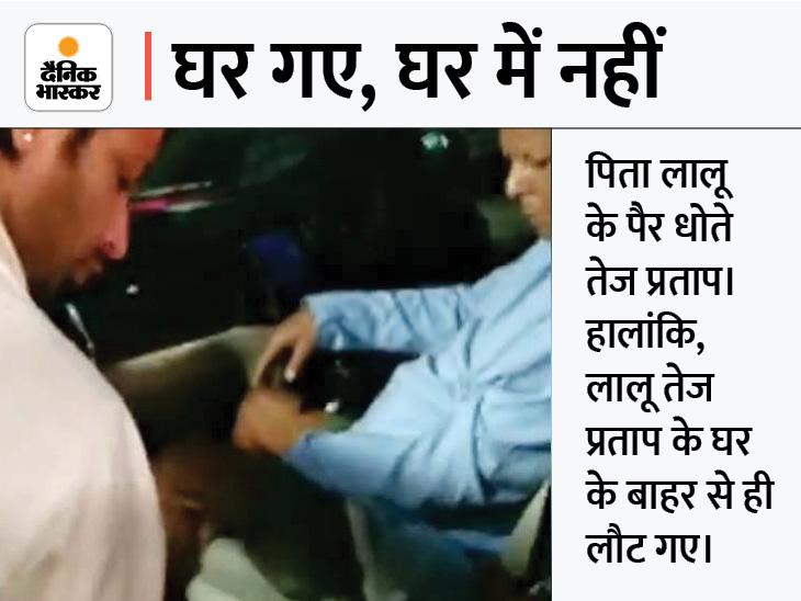 तेज प्रताप की जिद थी कि पिताजी आएं तो धरने से उठूंगा, लालू-राबड़ी पहुंचे तो उनके पैर धुलाए और मान गए देश,National - Dainik Bhaskar