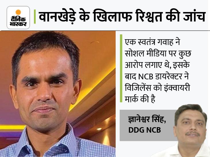 आज NCB महानिदेशक से मिलेंगे, रिश्वत के आरोप में एजेंसी ने शुरू की है उनके खिलाफ इंटरनल जांच देश,National - Dainik Bhaskar