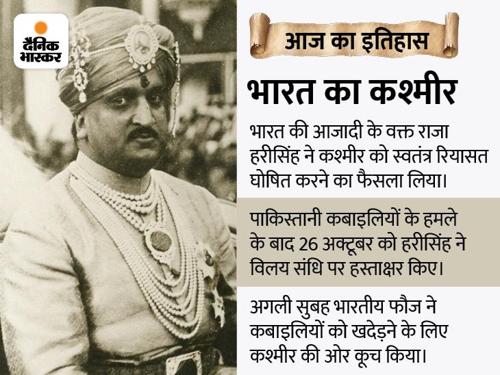 आजादी के 72 दिन बाद भारत का हिस्सा बना कश्मीर, पाकिस्तानी कबाइलियों ने हमला किया तो राजा हरि सिंह ने की संधि देश,National - Dainik Bhaskar
