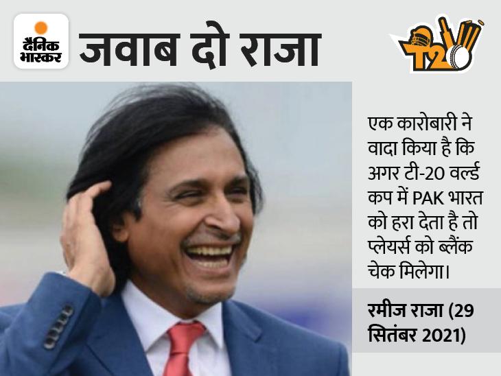 बुरे फंसे राजा:PCB चीफ ने कहा था- भारत को हराओ और ब्लैंक चेक पाओ; PAK फैन्स बोले- कहां है अब ब्लैंक चेक