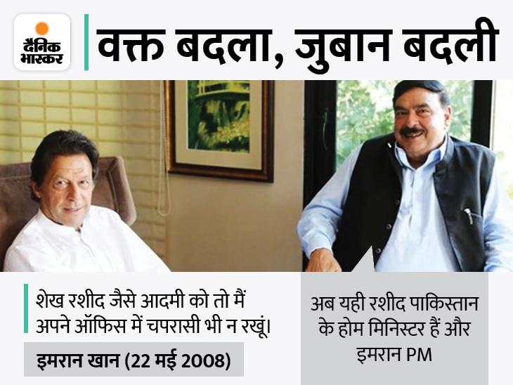 PAK के होम मिनिस्टर बोले- क्रिकेट में हमारी जीत भारत और दुनिया के मुस्लिमों की फतह विदेश,International - Dainik Bhaskar