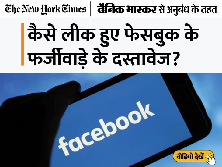 फेसबुक की पूर्व मैनेजर अपने तरीके से जानकारियां शेयर करना चाहती थीं, कंसोर्टियम में फूट पड़ी तो वक्त से पहले ही खुलासा हो गया DB ओरिजिनल,DB Original - Dainik Bhaskar