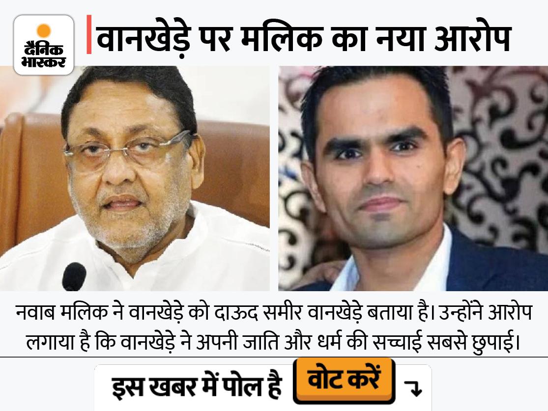 मलिक ने कहा- समीर ने कई एक्ट्रेस से मोटी रकम ली; वानखेड़े की पत्नी बोलीं- हमें धमकियां मिल रहीं देश,National - Dainik Bhaskar