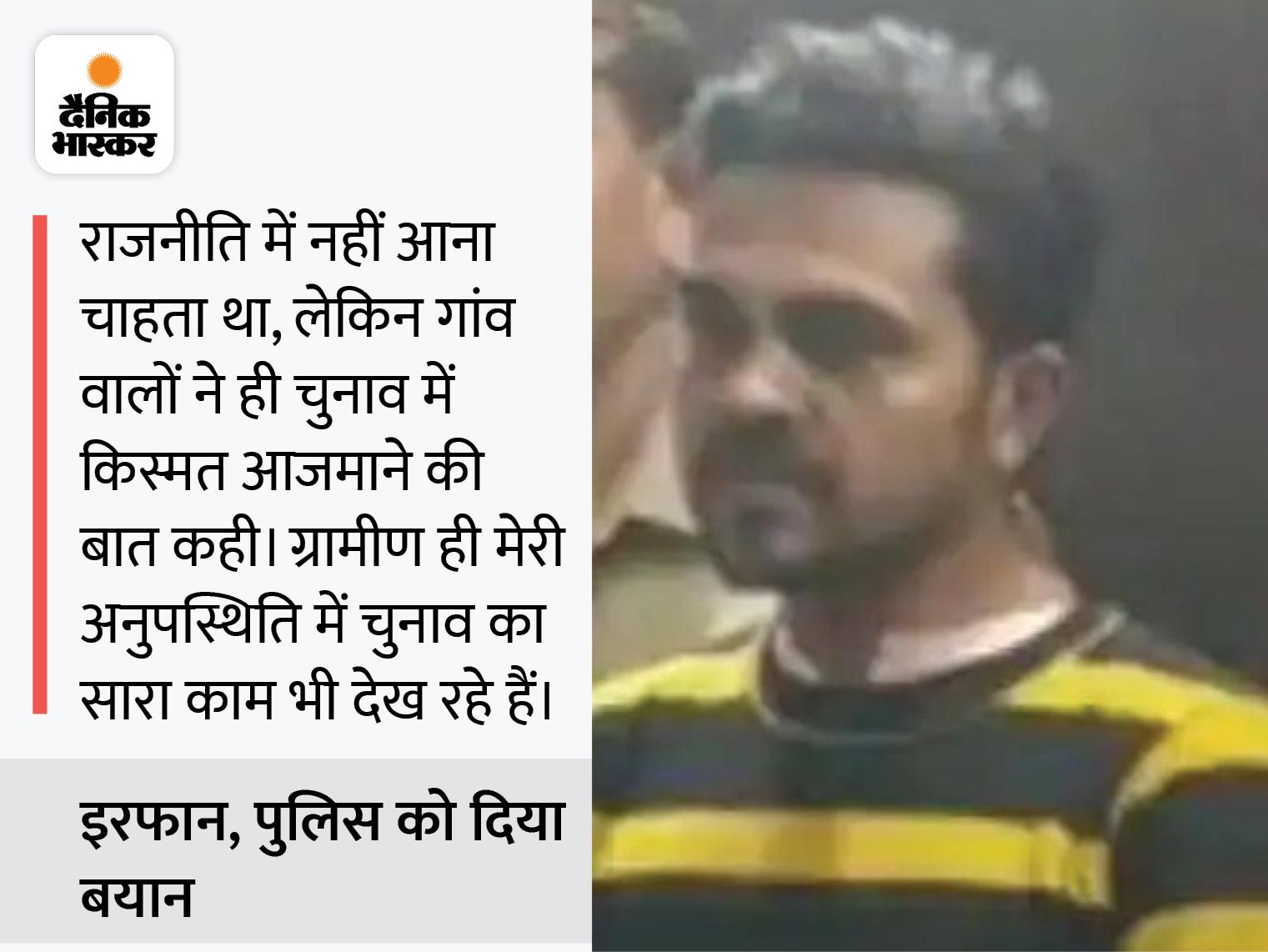 चोरी के 1 करोड़ रुपए से 7 गांवों की सड़कें बनवाईं, लोगों ने मसीहा समझ पत्नी को लड़ाया चुनाव देश,National - Dainik Bhaskar