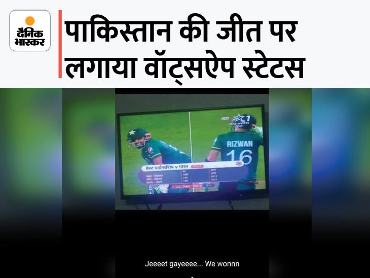 स्टेटस लगाकर समर्थन में खुशी जाहिर की; स्कूल ने बर्खास्त किया तो बोली- मजाक कर रही थी देश,National - Dainik Bhaskar