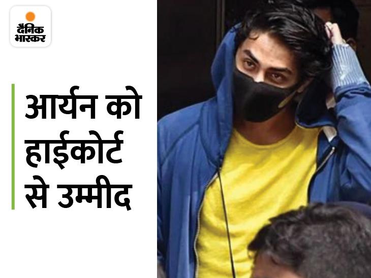 NCB की दलील- आर्यन गवाहों पर असर डाल सकते हैं; आर्यन ने कहा- रिश्वत के आरोपों से मेरा लेना-देना नहीं देश,National - Dainik Bhaskar