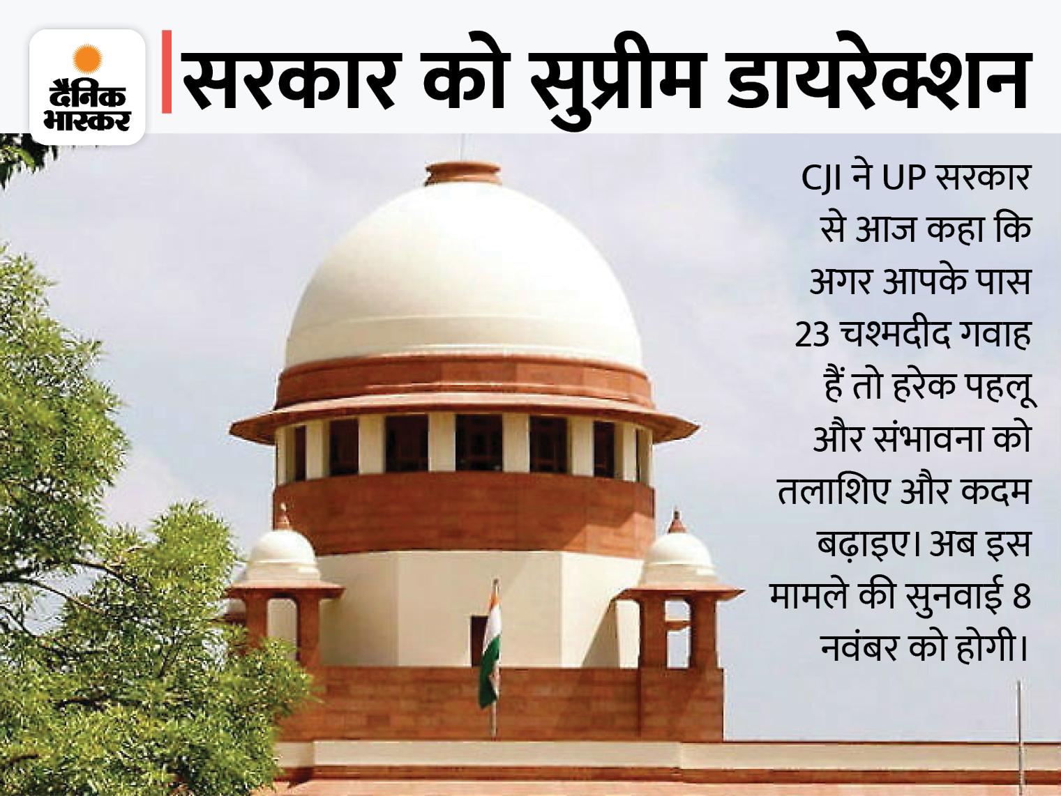 CJI रमन्ना ने UP सरकार से पूछा- लखीमपुर हिंसा में हजारों किसान मौजूद थे और सिर्फ 23 चश्मदीद गवाह मिले? देश,National - Dainik Bhaskar