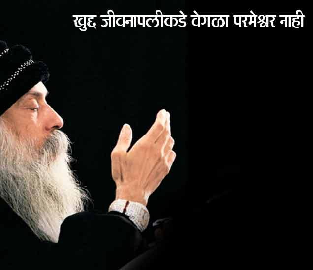 Death Anniv - \'जीवन इथे आणि आता आहे\', वाचा OSHO च्या दहा आज्ञा ओरिजनल,DvM Originals - Divya Marathi