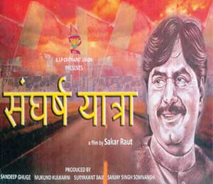 गोपीनाथ मुंडेंची 'संघर्ष यात्रा' रुपेरी पडद्यावर, 12 डिसेंबरला चित्रपट रिलीज होणार| - Divya Marathi