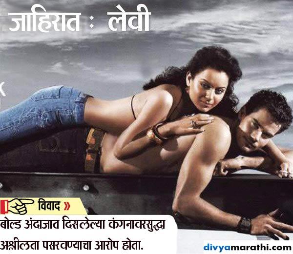 कंगना, ऐशपासून ते SRK पर्यंत, जेव्हा वादग्रस्त जाहिरातींमध्ये अडकले बी टाऊन सेलेब्स  - Divya Marathi