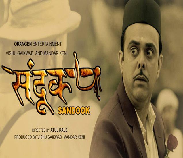 MOVIE REVIEW :  संदूक| - Divya Marathi