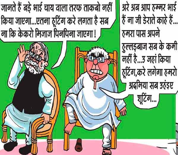 Happy Birthday लालूजी, वाचा कार्टून्सच्या माध्यमातून लालू यादव यांच्यावरील जोक्स| - Divya Marathi