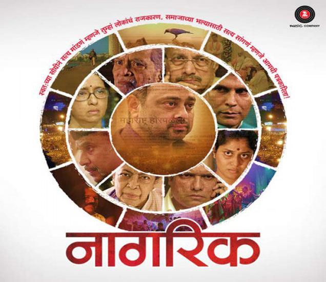MOVIE REVIEW : नागरिक  - Divya Marathi