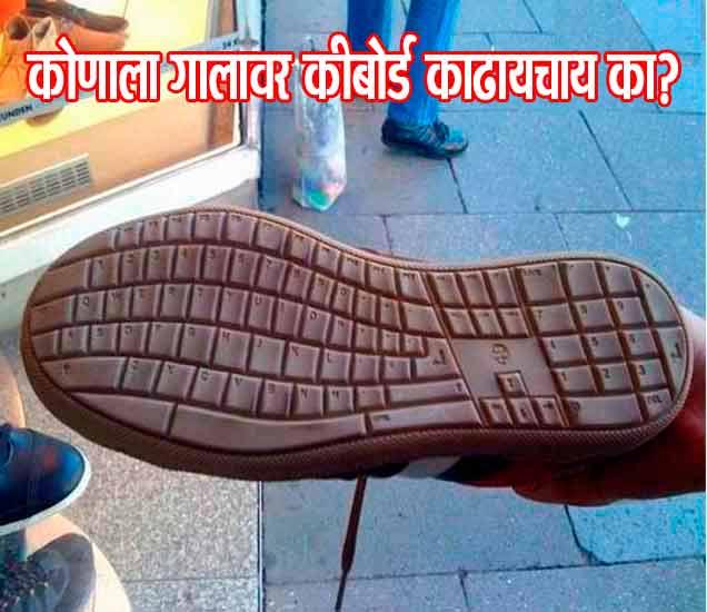 FUNNY:  पाहिलाय का तुम्ही असा KEY BOARD, अफलातून PHOTOS| - Divya Marathi