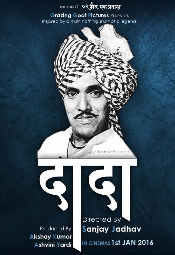 XCLUSIVE : अक्षय कुमार-संजय जाधवची नवी कलाकृती \'दादा\', पाहा फस्ट लूक|मराठी सिनेकट्टा,Marathi Cinema - Divya Marathi