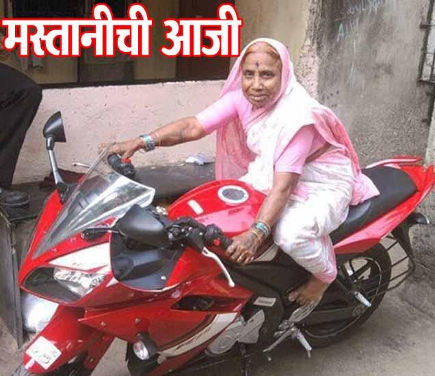 FUNNY: ही आहे \'मस्तानी\'ची आजी, पाहा भन्नाट खळखळून हसवणारे फोटो...| - Divya Marathi
