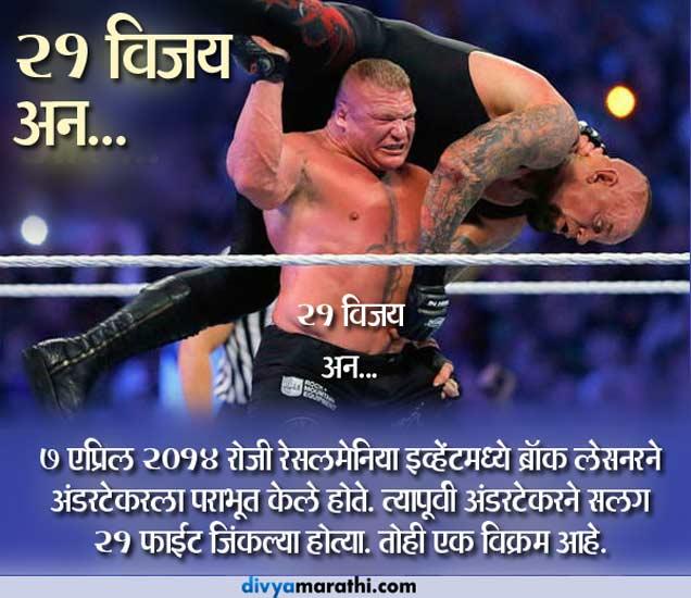 PHOTOS : याला म्हणतात WWE चा \'डेडमॅन\', जाणून घ्या 10 रंजक गोष्टी स्पोर्ट्स,Sports - Divya Marathi