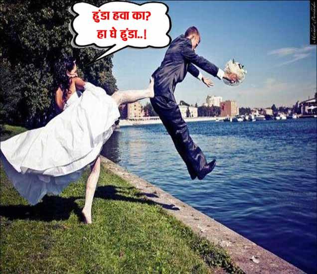 WhatsApp Funny: हुंडा मागताच वधूने दिला प्रसाद, पाहा हे फोटो आणि मनसोक्त हसा| - Divya Marathi