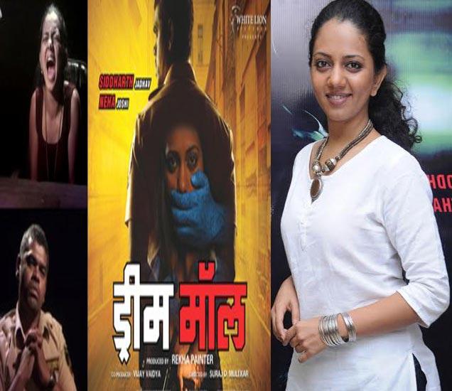 INTERVIEW : 'ड्रीममॉल'मुळे मी डिप्रेशनमध्ये गेले - नेहा जोशी|मराठी सिनेकट्टा,Marathi Cinema - Divya Marathi