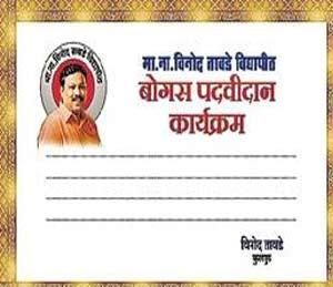 बोगस प्रमाणपत्र वाटून शिक्षणमंत्र्यांचा निषेध|जळगाव,Jalgaon - Divya Marathi
