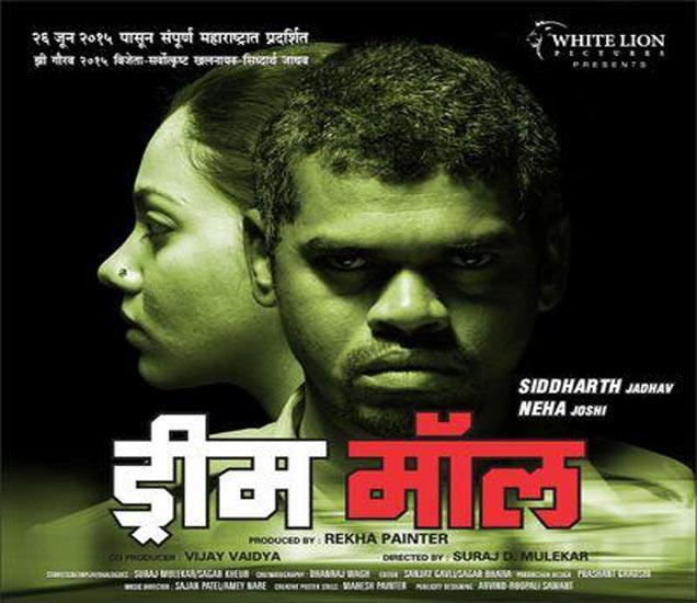 MOVIE REVIEW : ड्रीम मॉल  - Divya Marathi